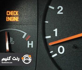 چراغ چک موتور