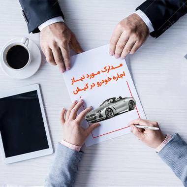 مدارک لازم برای کرایه خودرو در کیش